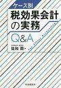ケース別税効果会計の実務Q&A/佐和周【1000円以上送料無料】
