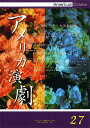 アメリカ演劇 27【1000円以上送料無料】