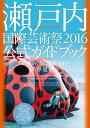 送料無料/瀬戸内国際芸術祭2016公式ガイドブック アートめぐりの島旅ガイド?春・夏・秋 海風を感じ
