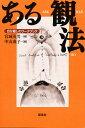 ある観法 自分癒しのワークブック/宮城英男【1000円以上送料無料】