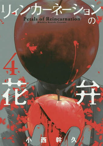 リィンカーネーションの花弁 4/小西幹久【1000円以上送料無料】