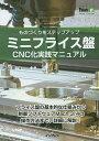 ミニフライス盤CNC化実践マニュアル ものづくりをステップアップ/榊正憲【1000円以上送料無料】
