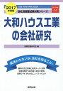 大和ハウス工業の会社研究 JOB HUNTING BOOK 2017年度版/就職活動研究会【1000円以上送料無料】