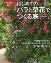送料無料/はじめてのバラと草花でつくる庭 一年を通して美しい/河合伸志