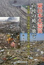 東日本大震災直後の被災地で その時、仙台の消防と市民はどう動いたか/高橋文雄【1000円以上送料無料】