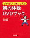 心が喜びで満たされる朝の体操DVDブック/謝炳鑑【1000円以上送料無料】