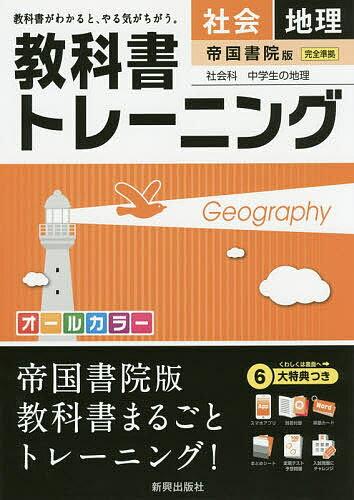 教科書トレーニング社会地理 帝国書院版社会科中学生の地理【1000円以上送料無料】