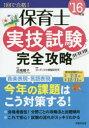 送料無料/保育士実技試験完全攻略 '16年版/近喰晴子/コンデックス情報研究所