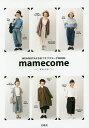 送料無料/mamecome WEARISTAよちのプチプラコーデBOOK/よち