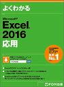 よくわかるMicrosoft Excel 2016応用/富士通エフ・オー・エム株式会社【1000円以上