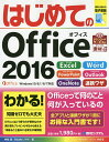 はじめてのOffice 2016/村松茂/Studioノマド【1000円以上送料無料】