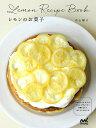 送料無料/レモンのお菓子 レモンケーキ、マフィン、タルト、プディング…甘酸っぱくておいしい45レシピ/若山曜子