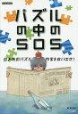 パズルの中のSOS 囚われのパズル作家を救い出せ!/町田あや【1000円以上送料無料】