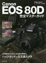 Canon EOS 80D完全マスターガイド【1000円以上送料無料】