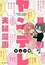 日刊ヤンデレ夫婦漫画/キュン妻【1000円以上送料無料】