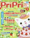送料無料/PriPri 2016年5月号