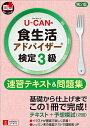 U−CANの食生活アドバイザー検定3級速習テキスト&問題集/ユーキャン食生活アドバイザー検定試験研究会【1000円以上送料無料】