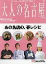 大人の名古屋 vol.34【1000円以上送料無料】