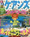 るるぶケアンズ ゴールドコースト 〔2016〕【1000円