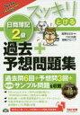 送料無料/スッキリとける日商簿記2級過去+予想問題集 16年度版/滝澤ななみ/TAC出版開発グループ