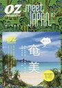 送料無料/oz magazine meet JAPAN 47 Vol.3