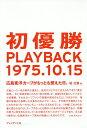送料無料/初優勝PLAYBACK1975.10.15 広島東洋カープがもっとも燃えた日。/堀治喜