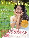 My Wedding 私の結婚式 Vol.5【1000円以上送料無料】