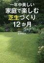送料無料/一年中美しい家庭で楽しむ芝生づくり12か月/武井和久