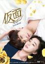 送料無料/仮面 DVD−BOX2/スエ/チュ・ジフン
