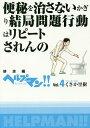 送料無料/ヘルプマン!! Vol.4/くさか里樹