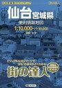 仙台宮城県便利情報地図【1000円以上送料無料】