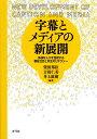 字幕とメディアの新展開 多様な人々を包摂する福祉社会と共生のリテラシー/柴田邦臣