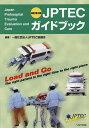 送料無料/JPTECガイドブック/JPTEC協議会