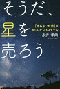 送料無料/そうだ、星を売ろう 「売れない時代」の新しいビジネスモデル/永井孝尚