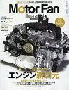 送料無料/モーターファン・イラストレーテッド 図解・自動車のテクノロジー Volume115