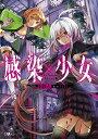感染×少女 OUR SURVIVAL RECORD/囚人【1000円以上送料無料】