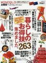 MONOQLOお得技ベストセレクション 〔2016〕【1000円以上送料無料】