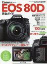 """送料無料/Canon EOS 80D完全ガイド あらゆる被写体を意のままに写すオールマイティー""""一眼レフ"""""""