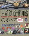 送料無料/京都鉄道博物館のすべて