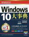 送料無料/今すぐ使えるかんたん大事典Windows10/オンサイト/阿久津良和/技術評論社編集部
