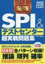 送料無料/史上最強SPI&テストセンター超実戦問題集 2018最新版/オフィス海