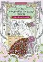 パリのアール・デコファッションBOOK 可愛い女のぬりえの時間/パピエ・コレ【1000円以上送料無料】
