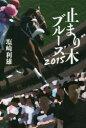 送料無料/止まり木ブルース 2015/塩崎利雄