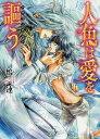人魚(セイレーン)は愛を謳う/鴇六連【1000円以上送料無料】