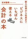 新入社員から社長までビジネスにいちばん使える会計の本/安本隆晴【1000円以上送料無
