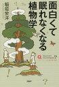 面白くて眠れなくなる植物学/稲垣栄洋【1000円以上送料無料】