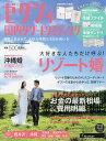 ゼクシィ国内リゾートウエディング 2016Summer & Autumn【1000円以上送料無料】
