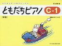 ともだちピアノ リトミック・ソルフェージュ C−1/石丸由理【1000円以上送料無料】
