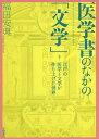 送料無料/医学書のなかの「文学」 江戸の医学と文学が作り上げた世界/福田安典