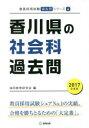 送料無料/香川県の社会科過去問 2017年度版/協同教育研究会